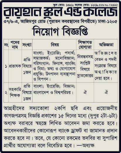 Rayhan school & college job circular